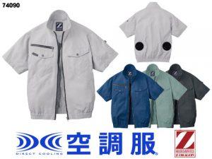 Z-DRAGON(ジィードラゴン)|空調服TM 74090 空調服TM半袖ブルゾン  ▶︎あらゆるワークシーンに対応し着る人を選ばない。