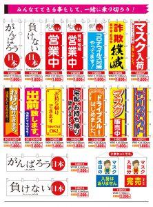 コロナ関連のぼり・のれん・タペストリー(のぼり-咳エチケット対策に。マスク入荷しました。のぼり-給付金・助成金詐欺撲滅、のぼり-負けない日本-コロナウイルス対策やっています!、のぼり-がんばろう日本-時間短縮営業中、のぼり-がんばろう日本 のぼり-負けない日本、のぼり-がんばろう日本、のぼり-テイクアウト、のぼり-マスク販売中、のぼり-ドライブスルーはじめました。、のぼり-宅配・お持ち帰り始めました。、のぼり-お持ち帰りできます-Take Out OK!、のぼり-出前致します。-出来たてそのまま!、のぼり-お持ち帰りできます。-出来たてほかほか!、のれん-がんばろう日本、のれん-負けない日本、タペストリー-マスク入荷分-完売しました、タペストリー-マスク本日の入荷はありません