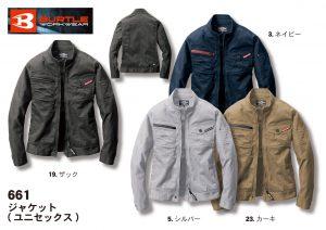 BURTLE(バートル) 661 ジャケット(ユニセックス)
