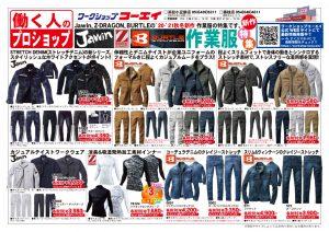 [最新チラシ]Jawin、Z-DRAGON、BURTLEの'20-'21秋冬新作 作業服の特集です。
