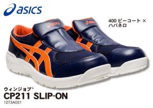 asics ウィンジョブCP211 SLIP-ON 1273A031  履き口が広く、脱ぎ履きしやすいスリッポンタイプ。   シューズ内部のかかと部内側に人工皮革を使用し、耐久性を向上。