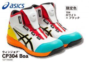 asics ウィンジョブCP304 Boa 1271A030  BOAフィットシステムのハイカットモデルに限定色が登場!!  優れたクッション性を発揮するfuzeGELをかかと部に内蔵。  各¥10,730(税別)  JSAA A種 合格認定