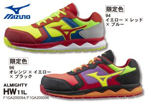 mizuno F1GA200094/F1GA200096 オールマイティ HW11L  安定性&クッション性の両立を実現、履き心地を追求した「FOAM WAVE」を搭載したHW11Lに限定色が登場。  靴紐タイプ。  各¥0,000(税別)  JSAA A種 合格認定
