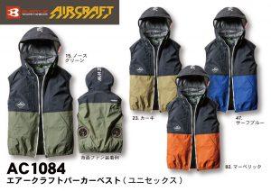 aircraft(エアークラフト)|BURTLE(バートル) AC1084 エアークラフトパーカーベスト(ユニセックス)