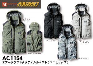 aircraft(エアークラフト)|BURTLE(バートル) AC1154 エアークラフトタクティカルベスト(ユニセックス)