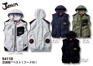 Jawin(ジャウィン)|空調服TM 54100 空調服TMベスト(フード付)  ▶︎アウトドアテイストのデザインでハードワークにも適したフード付の空調服TMベスト。各¥2,970 (各本体価格¥2,700) EL寸から価格がアップします。バッテリー・ファンの各セットは別売です。