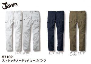 Jawin(ジャウィン) 57102 ストレッチノータックカーゴパンツ  各¥3,740 (各本体価格¥3,400) 91cm以上から価格がアップします。