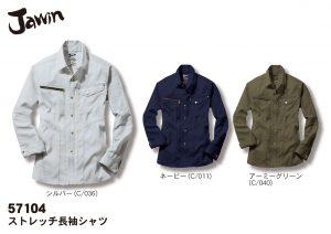 Jawin(ジャウィン) 57104 ストレッチ長袖シャツ  各¥3,740 (各本体価格¥3,400) EL寸から価格がアップします。