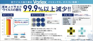 ▶︎抗ウイルス加工素材「バリエックス(R)」は、繊維上の特定のウイルスの数を99.9%以上減少。 ▶︎抗ウイルス性と安全性を兼ね備えた抗ウイルス加工素材「Variex」。「抗ウイルス」、「抗菌防臭」の2つのSEKマークを取得した高機能素材です。