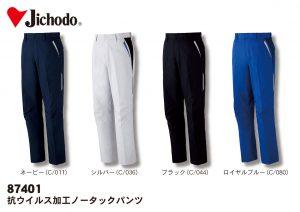Jichodo(ジチョウドウ)|自重堂 87401 抗ウイルス加工ノータックパンツ  各¥4,180 (各本体価格¥3,800) 91cm以上は価格がアップします。