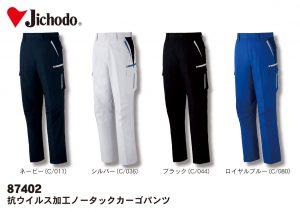 Jichodo(ジチョウドウ)|自重堂 87402 抗ウイルス加工ノータックカーゴパンツ  各¥4,290(各本体価格¥3,900)  91cm以上は価格がアップします。
