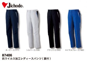 Jichodo(ジチョウドウ)|自重堂 87406 抗ウイルス加工レディースパンツ(裏付)  各¥4,070 (各本体価格¥3,700) 81cm以上は価格がアップします。