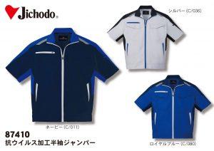 Jichodo(ジチョウドウ)|自重堂 87410 抗ウイルス加工半袖ジャンパー  各¥5,170 (各本体価格¥4,700) EL寸から価格がアップします。