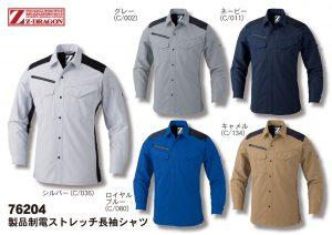 Z-DRAGON(ジィードラゴン) 76204 製品制電ストレッチ長袖シャツ  各¥3,190 (各本体価格¥2,900) EL寸から価格がアップします。