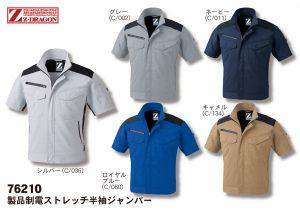 Z-DRAGON(ジィードラゴン) 76210 製品制電ストレッチ半袖ジャンパー  各¥3,630 (各本体価格¥3,300) EL寸から価格がアップします。