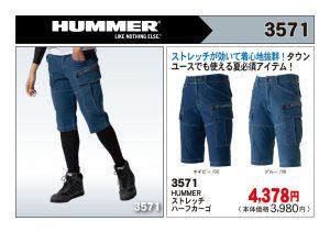 HUMMER(ハマー)|ATACKBASE(アタックベース) 3571 HUMMER ストレッチハーフカーゴ ストレッチが効いて着心地抜群!タウン ユースでも使える夏必須アイテム!