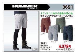 HUMMER(ハマー)|ATACKBASE(アタックベース) 3691 HUMMER  Wストレッチハーフパンツ タテ・ヨコに伸びる感動の着心地、 強靭でしなやかなオールシーズン対応。