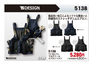 TSDESIGN(ティーエスデザイン) 5138 TS DELTA マルチツールエプロンベスト  ●製品洗い加工によるソフトな風合いと防縮性のストレッチデニムエプロン。