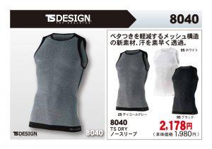 TSDESIGN(ティーエスデザイン) 8040 TS DRY ノースリーブ ベタつきを軽減するメッシュ構造の新素材、汗を素早く透過。 フリーサイズで着られるストレッチ性。カラダから出た汗は素早くドライメッシュを透過し、トップスのニットやシャツに吸収されるため、汗戻りが少なくベタつきにくく、汗冷えも防ぎます。