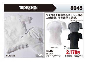 TSDESIGN(ティーエスデザイン) 8045 TS DRY ショートスリーブ ベタつきを軽減するメッシュ構造の新素材、汗を素早く透過。 フリーサイズで着られるストレッチ性。カラダから出た汗は素早くドライメッシュを透過し、トップスのニットやシャツに吸収されるため、汗戻りが少なくベタつきにくく、汗冷えも防ぎます。