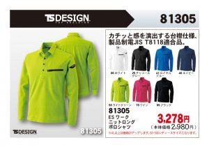 TSDESIGN(ティーエスデザイン) 81305 ES ワークニットロングポロシャツ カチッと感を演出する台襟仕様、製品制電JIS T8118適合品。形態安定性に優れるトリコット素材使用。