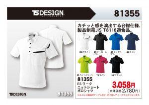 TSDESIGN(ティーエスデザイン) 81355 ES ワークニットショートポロシャツ カチッと感を演出する台襟仕様、製品制電JIS T8118適合品。形態安定性に優れるトリコット素材使用。
