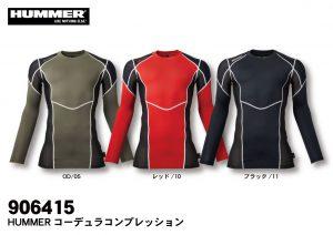 HUMMER(ハマー)|ATACKBASE(アタックベース) 906415 HUMMER  コーデュラコンプレッション 高い消臭効果と高耐久力の超冷感ハイブリッドコンプレッション。 大胆なメッシュ使いで風を服の内部に取り込み、闘う身体にさらなる涼感をもたらす。