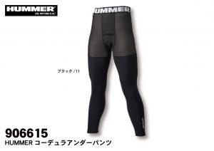 HUMMER(ハマー)|ATACKBASE(アタックベース) 906615 HUMMER  コーデュラアンダーパンツ 高い消臭効果と高耐久力の超冷感ハイブリッドコンプレッション。 大胆なメッシュ使いで風を服の内部に取り込み、闘う身体にさらなる涼感をもたらす。