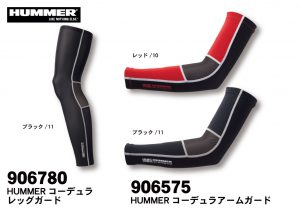 HUMMER(ハマー)|ATACKBASE(アタックベース) 906780 HUMMER  コーデュラレッグガード 906575 HUMMER  コーデュラアームガード 高い消臭効果と高耐久力の超冷感ハイブリッドコンプレッション。 大胆なメッシュ使いで風を服の内部に取り込み、闘う身体にさらなる涼感をもたらす。