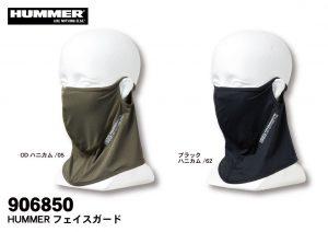 HUMMER(ハマー)|ATACKBASE(アタックベース) 906850 HUMMER  フェイスガード