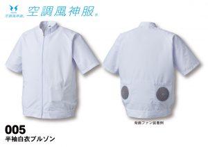 空調風神服|ATACKBASE(アタックベース) 005 半袖白衣ブルゾン 暑い工場内の現場に快適な環境を届ける白衣型の空調風神服(R)に半袖が新登場。