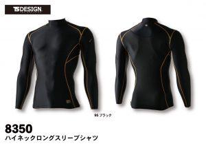 TSDESIGN(ティーエスデザイン) 8350 ハイネックロングスリーブシャツ [接触冷感+TOUGH] 肩部分にボンディング素材をプラス。ハードな作業にも心強い仕様。メッシュ仕様による通気性。日焼けしにくいハイネック仕様。