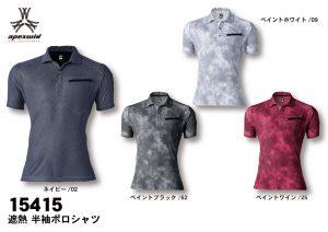 apexwin|ATACKBASE(アタックベース) 15415 遮熱 半袖ポロシャツ 遮熱×冷感素材で肌面の温度上昇を抑えるREFLECT DOT WALL(TM)を用いたテックポロシャツ。