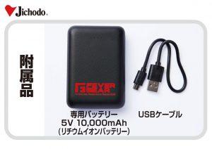 Jichodo|自重堂 FG10000 電熱ベスト 専用リチウムイオンバッテリー(5V、10,000mAh)附属。
